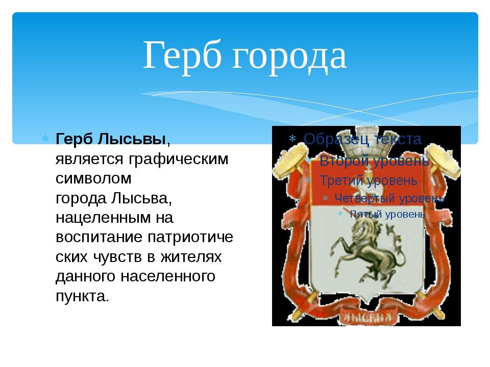 Герб города Герб Лысьвы, является графическим символом городаЛысьва, нацелен...