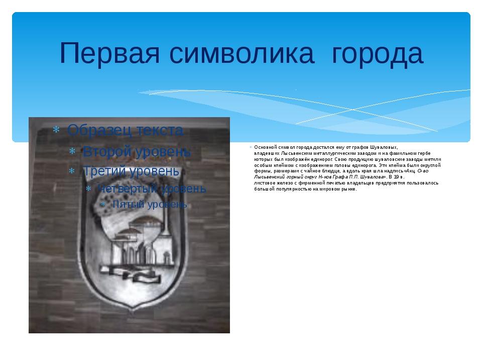 Первая символика города Основной символ города достался ему от графовШувалов...