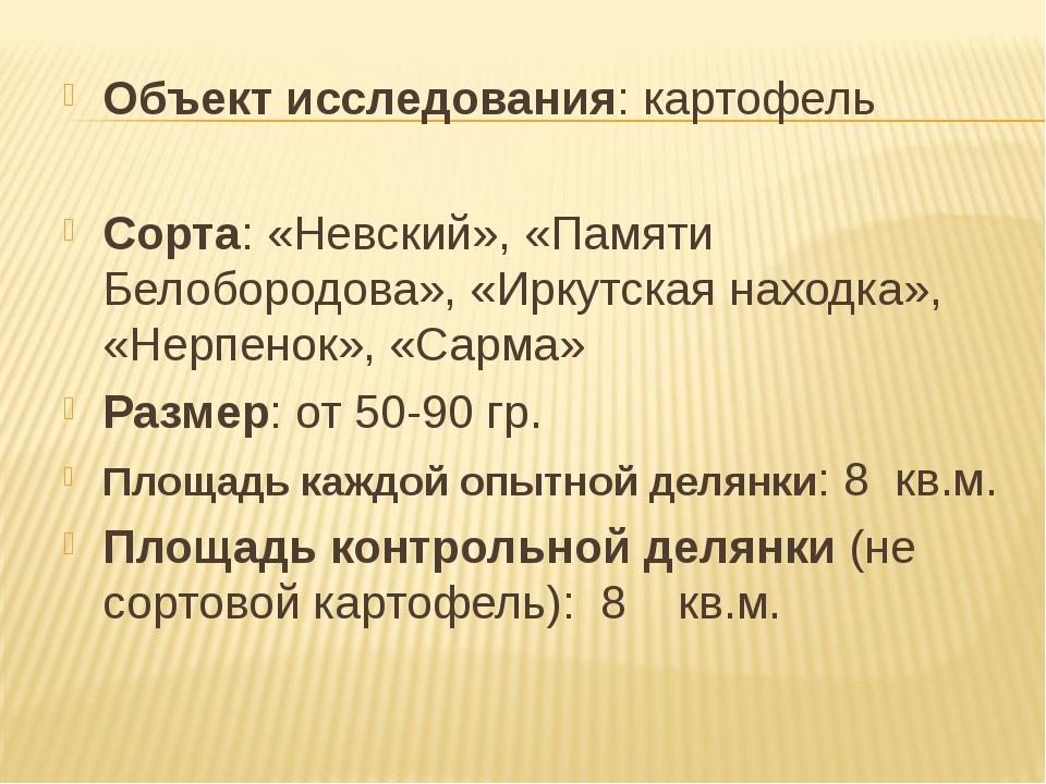 Объект исследования: картофель Сорта: «Невский», «Памяти Белобородова», «Ирку...