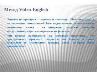 Метод Video-English Основан на принципе - слушать и понимать. Школьник учится