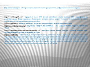 Обзор некоторых Интернет сайтов, рекомендуемых к использованию преподавателям