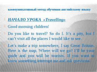 коммуникативный метод обучения английскому языку НАЧАЛО УРОКА «Travelling» Go