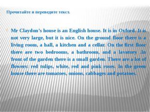 Прочитайте и переведите текст. Mr Claydon's house is an English house. It is