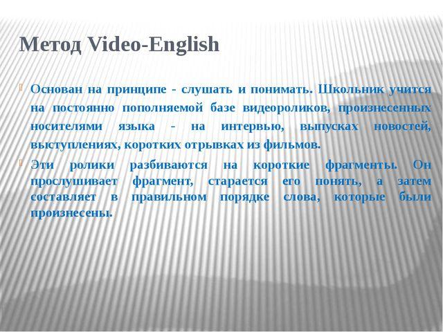 Метод Video-English Основан на принципе - слушать и понимать. Школьник учится...