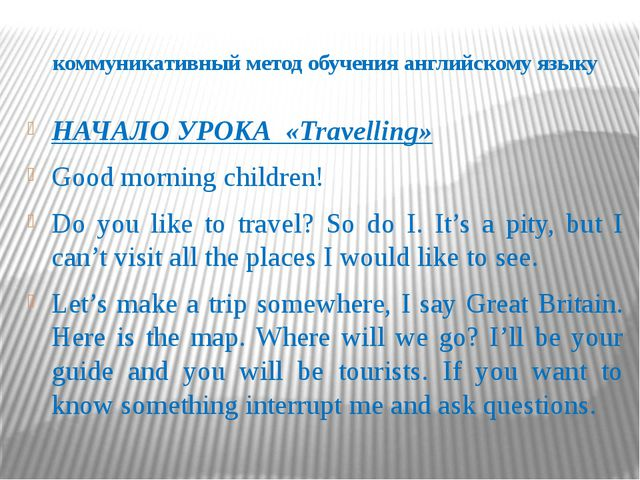 коммуникативный метод обучения английскому языку НАЧАЛО УРОКА «Travelling» Go...
