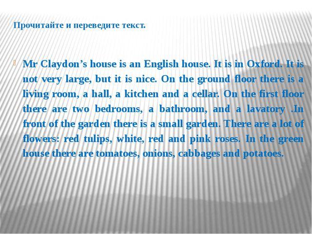 Прочитайте и переведите текст. Mr Claydon's house is an English house. It is...