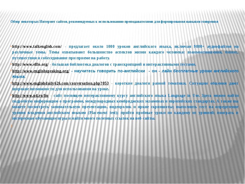 Обзор некоторых Интернет сайтов, рекомендуемых к использованию преподавателям...