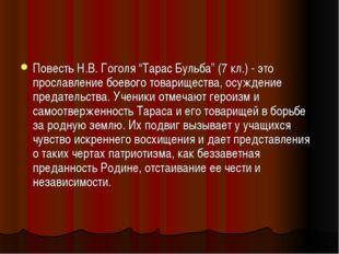 """Повесть Н.В. Гоголя """"Тарас Бульба"""" (7 кл.) - это прославление боевого товарищ"""