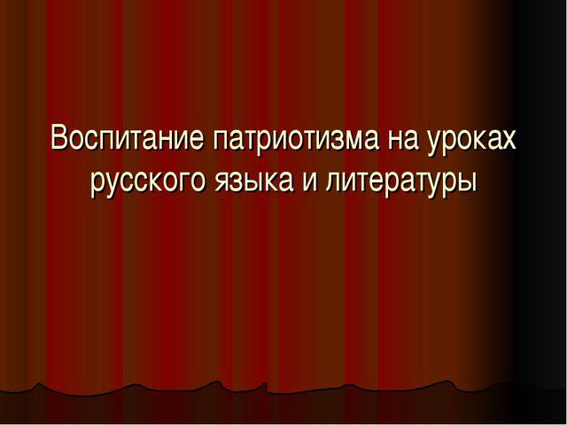 Воспитание патриотизма на уроках русского языка и литературы