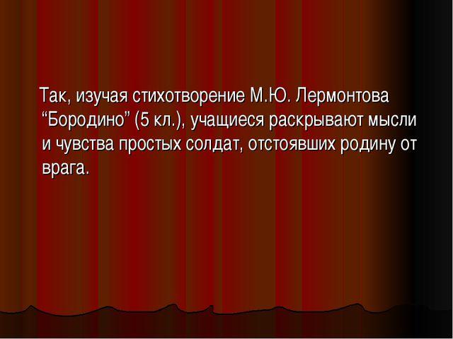 """Так, изучая стихотворение М.Ю. Лермонтова """"Бородино"""" (5 кл.), учащиеся раскр..."""