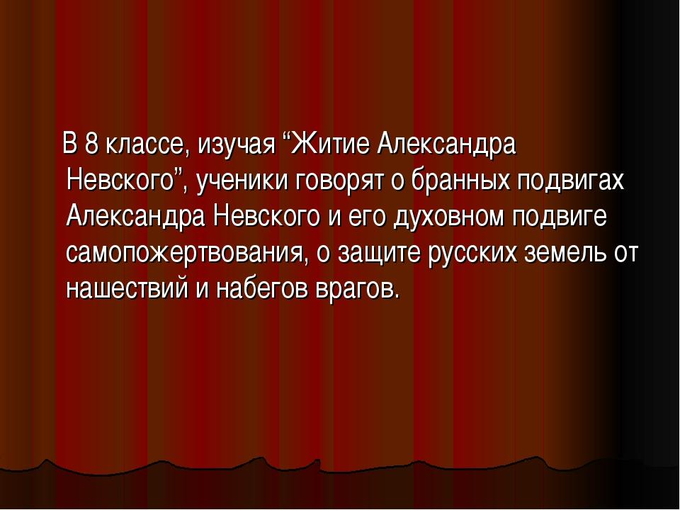 """В 8 классе, изучая """"Житие Александра Невского"""", ученики говорят о бранных по..."""