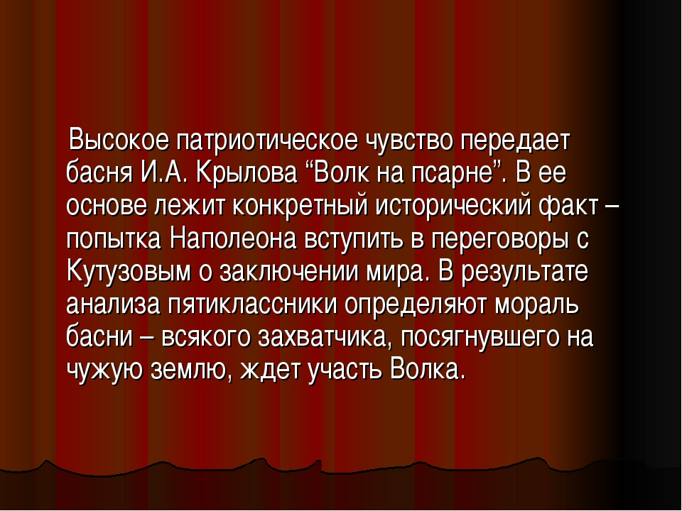 """Высокое патриотическое чувство передает басня И.А. Крылова """"Волк на псарне""""...."""