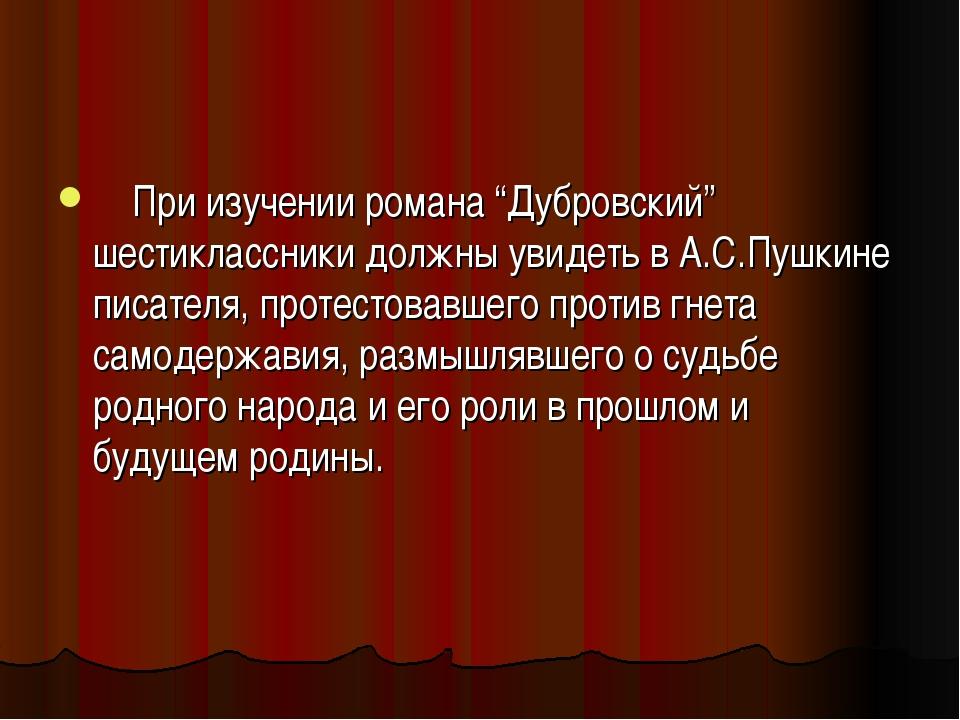 """При изучении романа """"Дубровский"""" шестиклассники должны увидеть в А.С.Пушкине..."""
