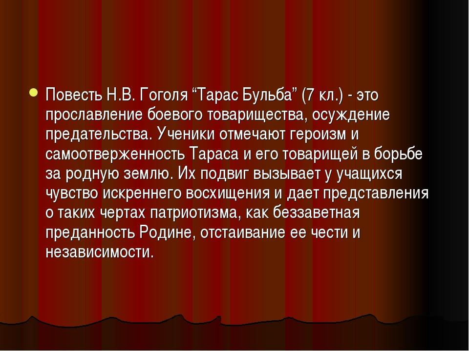 """Повесть Н.В. Гоголя """"Тарас Бульба"""" (7 кл.) - это прославление боевого товарищ..."""