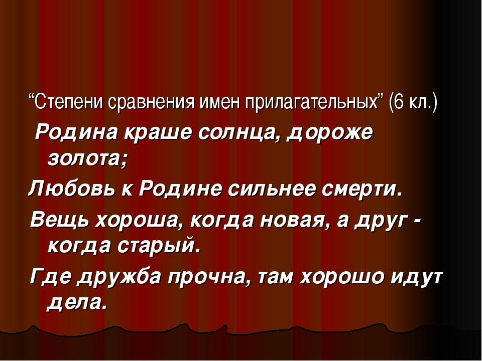 """""""Степени сравнения имен прилагательных"""" (6 кл.) Родина краше солнца, дороже з..."""
