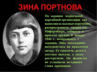 По заданию подпольной партийной организации она выполняла важные поручения: р