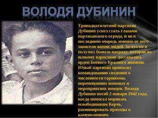 Тринадцатилетний партизан Дубинин успел стать глазами партизанского отряда, и