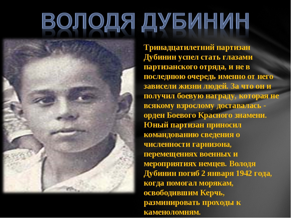 Тринадцатилетний партизан Дубинин успел стать глазами партизанского отряда, и...