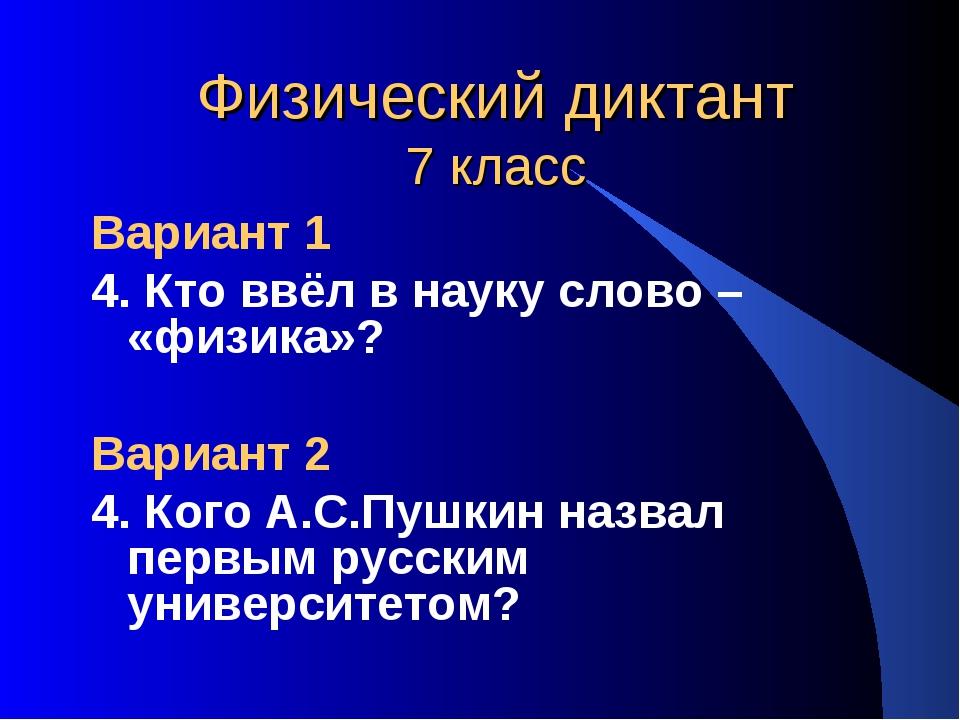 Физический диктант 7 класс Вариант 1 4. Кто ввёл в науку слово – «физика»? Ва...