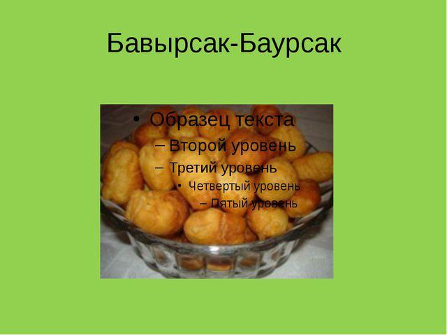 Бавырсак-Баурсак