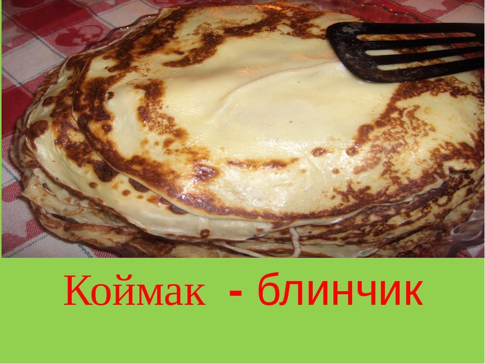 Коймак - блинчик
