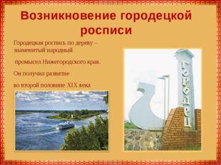 Городецкая роспись по дереву – знаменитый народный промысел Нижегородского кр