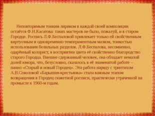 Неповторимым тонким лириком в каждой своей композиции остаётся Ф.Н.Касатова: