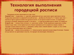 Городецкая роспись выполняется в три этапа: Первый этап — подмалевка, т.е. кр