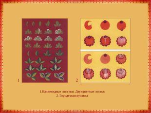 1.Каплевидные листики. Двухцветные листья. 2. Городецкая купавка. 1 2