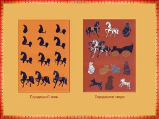 Городецкие звери Городецкий конь