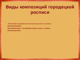 Композиции городецкой росписи можно разделить на три вида: цветочная роспись;