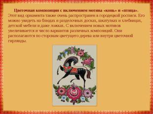 Цветочная композиция с включением мотива «конь» и «птица». Этот вид орнамента