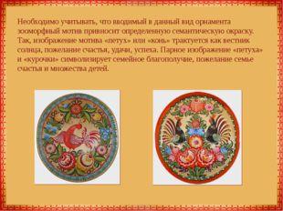 Необходимо учитывать, что вводимый в данный вид орнамента зооморфный мотив пр