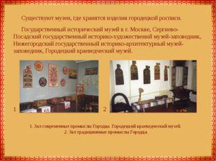 1. Зал современные промыслы Городца. Городецкий краеведческий музей. 2. Зал т