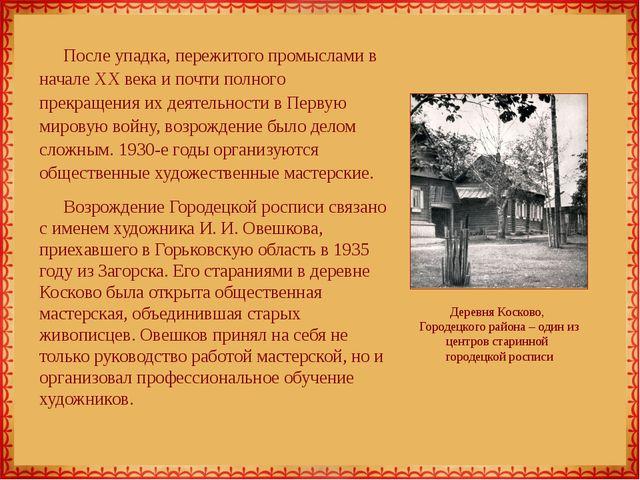 Деревня Косково, Городецкого района – один из центров старинной городецкой ро...