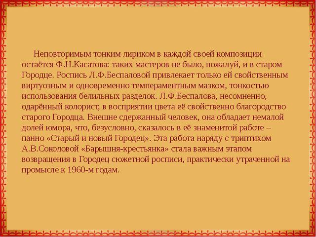Неповторимым тонким лириком в каждой своей композиции остаётся Ф.Н.Касатова:...