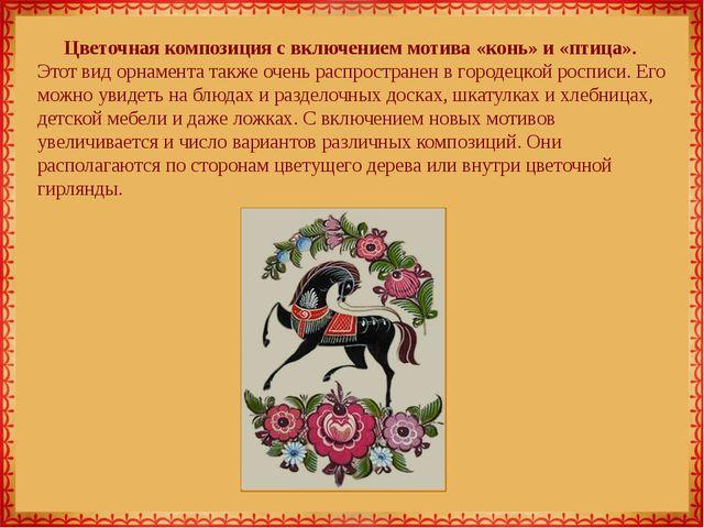 Цветочная композиция с включением мотива «конь» и «птица». Этот вид орнамента...
