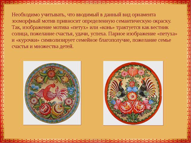 Необходимо учитывать, что вводимый в данный вид орнамента зооморфный мотив пр...