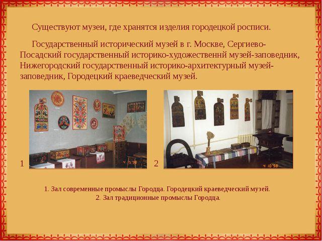 1. Зал современные промыслы Городца. Городецкий краеведческий музей. 2. Зал т...