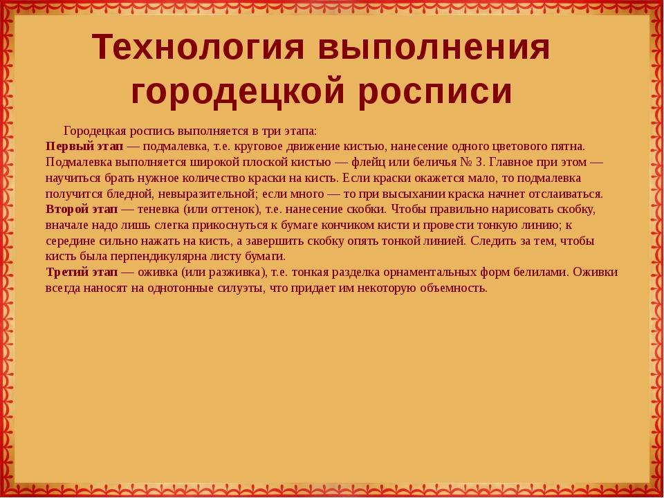 Городецкая роспись выполняется в три этапа: Первый этап — подмалевка, т.е. кр...