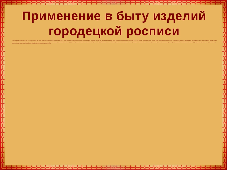 Сегодня фабрика «Городецкаяроспись», расположенная в г.Городец, выпускает ра...
