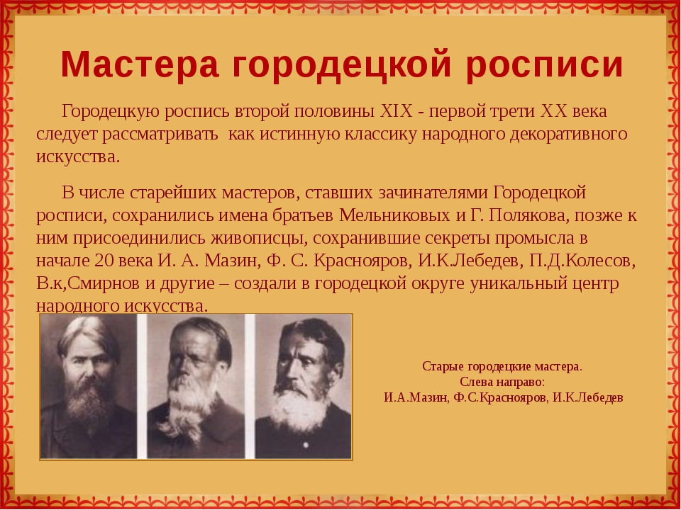Старые городецкие мастера. Слева направо: И.А.Мазин, Ф.С.Краснояров, И.К.Лебе...