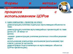 www.thmemgallery.com Company Logo Формы и методы организации учебного процесс