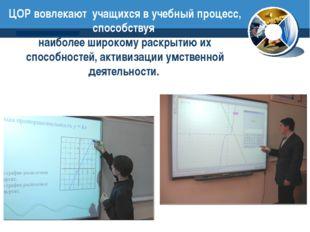 Company Logo ЦОР вовлекают учащихся в учебный процесс, способствуя наиболее