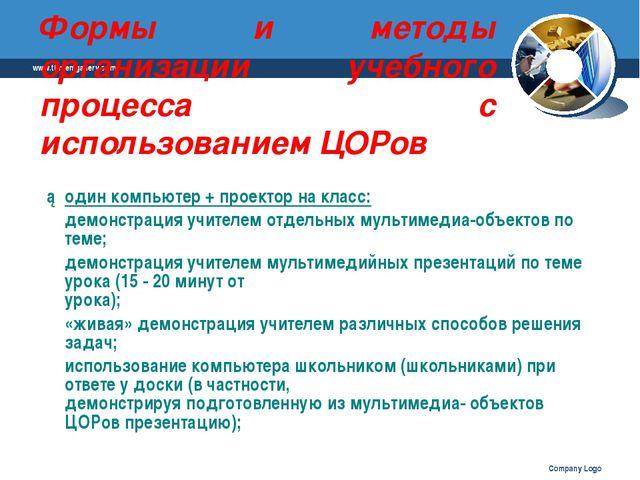 www.thmemgallery.com Company Logo Формы и методы организации учебного процесс...