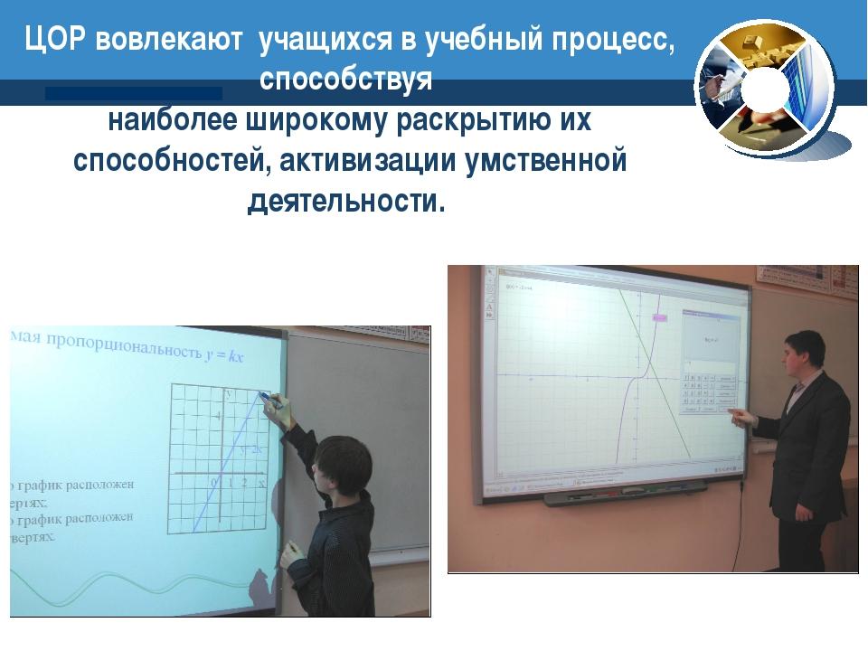 Company Logo ЦОР вовлекают учащихся в учебный процесс, способствуя наиболее...