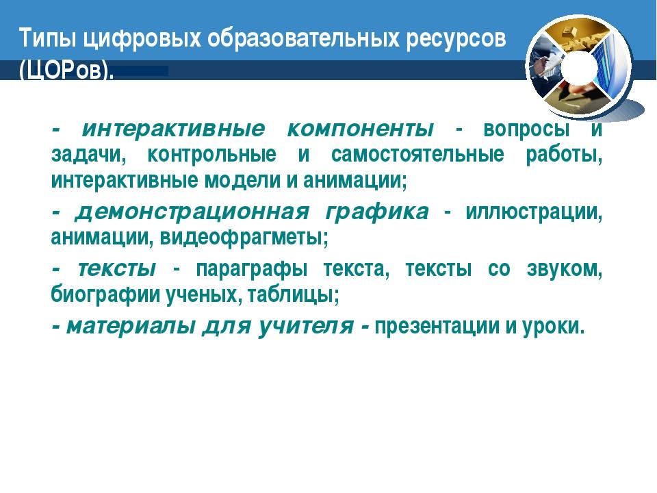 Company Logo Типы цифровых образовательных ресурсов (ЦОРов). - интерактивные...