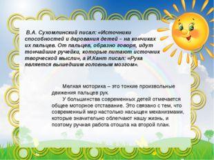 В.А. Сухомлинский писал:«Источники способностей и дарования детей – на кон