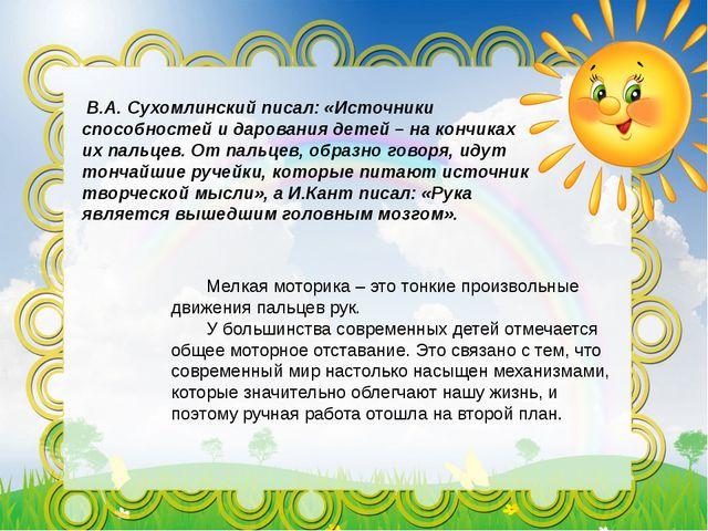 В.А. Сухомлинский писал:«Источники способностей и дарования детей – на кон...