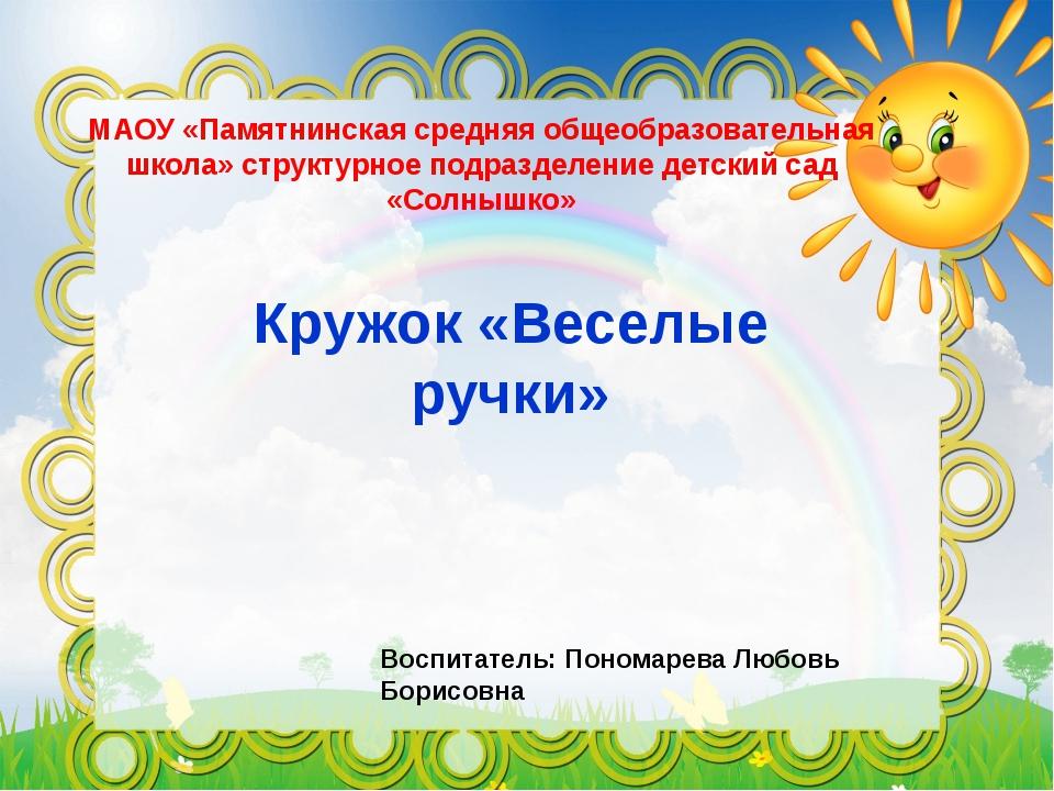 МАОУ «Памятнинская средняя общеобразовательная школа» структурное подразделе...